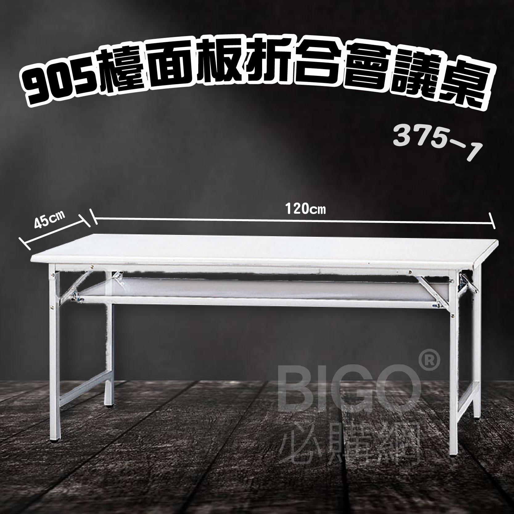 簡單 實用 905檯面板折合 會議桌 375-1 辦公桌 大桌面 公司 開會 可收合 辦公室 活動桌 電腦桌 學校