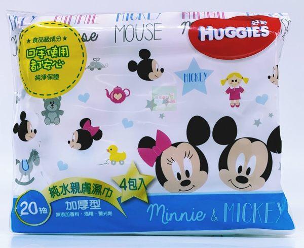 【好奇】純水迪士尼限定版(加厚型)嬰兒濕巾20抽X4包(串)