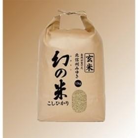 【令和元年産新米 先行受付】長野県飯山市産「幻の米」(玄米)10kg