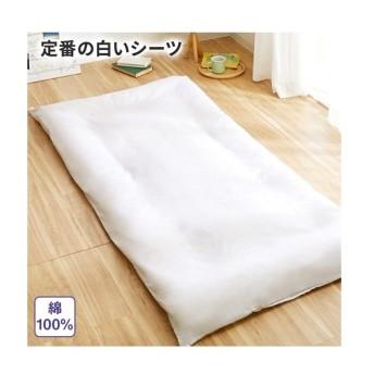 敷き布団 カバー 綿100% 白敷き 布団 ファスナータイプ 年中 シングル ニッセン
