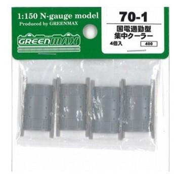 グリーンマックス(Greenmax) Nゲージ 70-1 集中クーラー