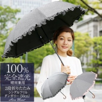 日傘 完全遮光 100% 折りたたみ レディース かわいい フリル (傘袋付) 2段 50cm ダンガリー【Rose Blanc】 送料無料特典