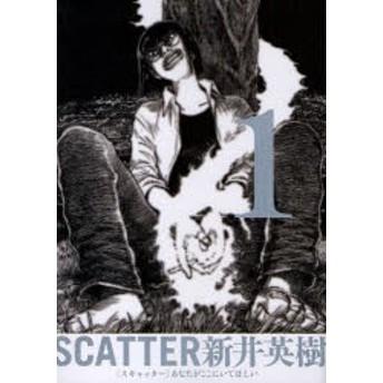 【中古】【古本】SCATTER あなたがここにいてほしい 1/新井英樹/著【コミック エンターブレイン】