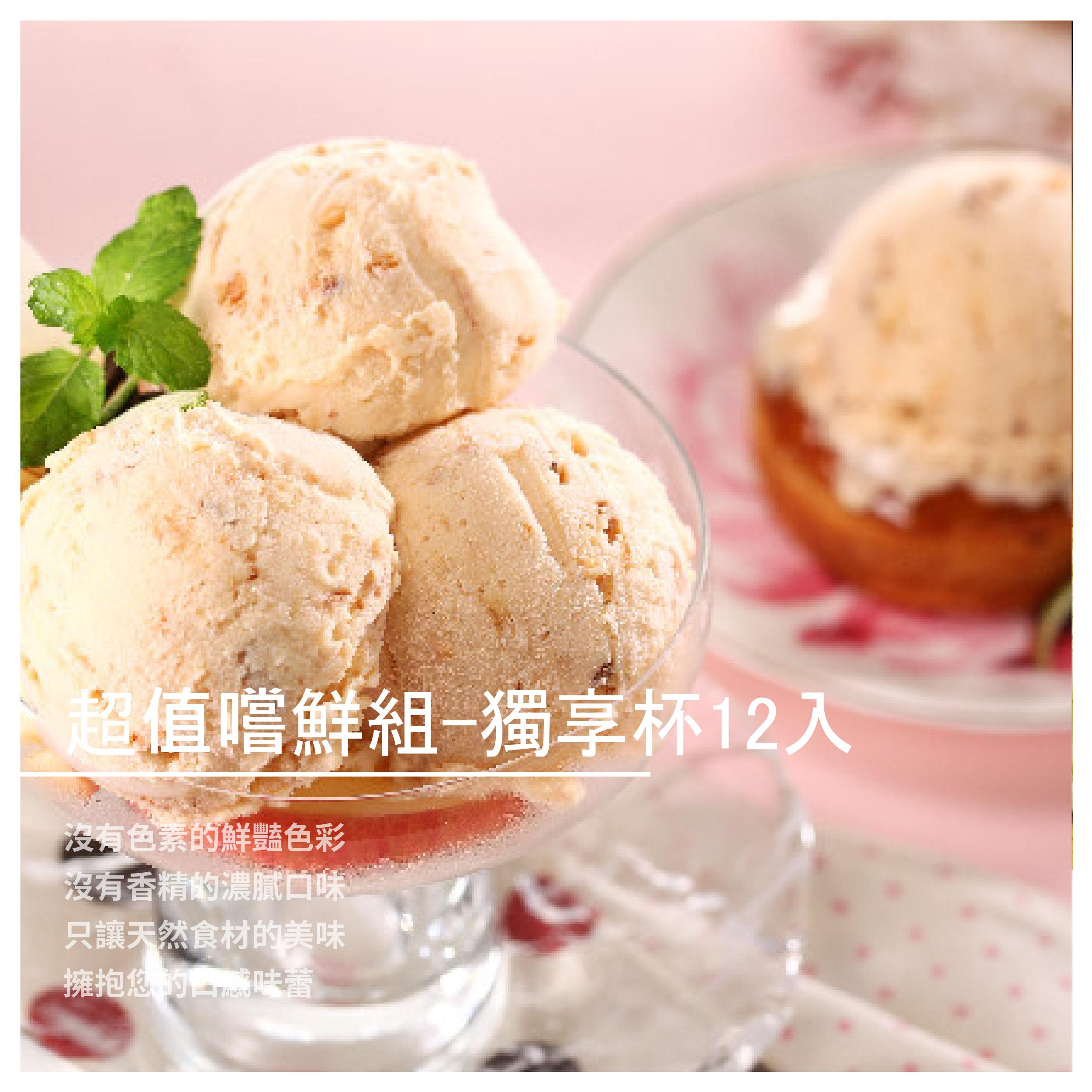 【Congelé公爵法式手工冰淇淋】超值嚐鮮組-獨享杯12入