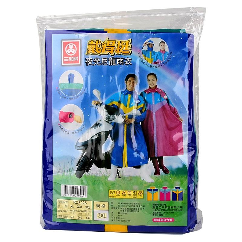【雨具】戴得挺II前開式尼龍夜光雨衣-顏色隨機出貨