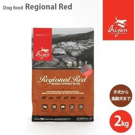 ORIJEN オリジン レジオナルレッド ドッグフード 2kg 成犬用 全年齢 ドライフード