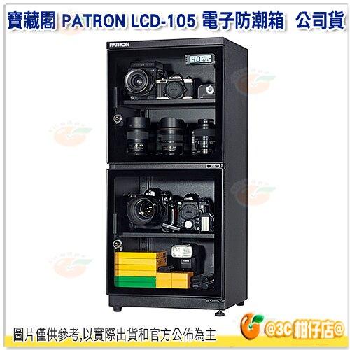 寶藏閣 PATRON LCD-105 電子防潮箱 公司貨 105公升 5年保固 適用相機 攝影器材 食物
