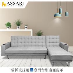 ASSARI-舒曼加厚可調式L型台塑南亞貓抓皮沙發床(左右可換)
