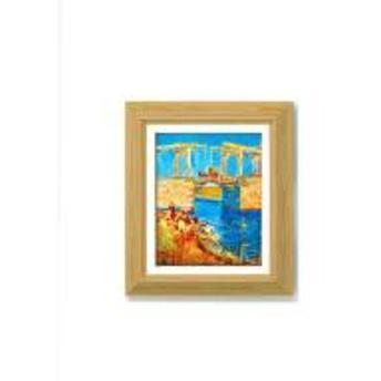 ゴッホ名画額F3号 「アルルのはね橋」 縦 1708240 お部屋で有名な名画を鑑賞していただけます
