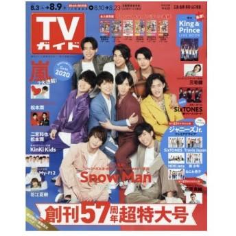 週刊TVガイド(広島・島根・鳥取・山口東