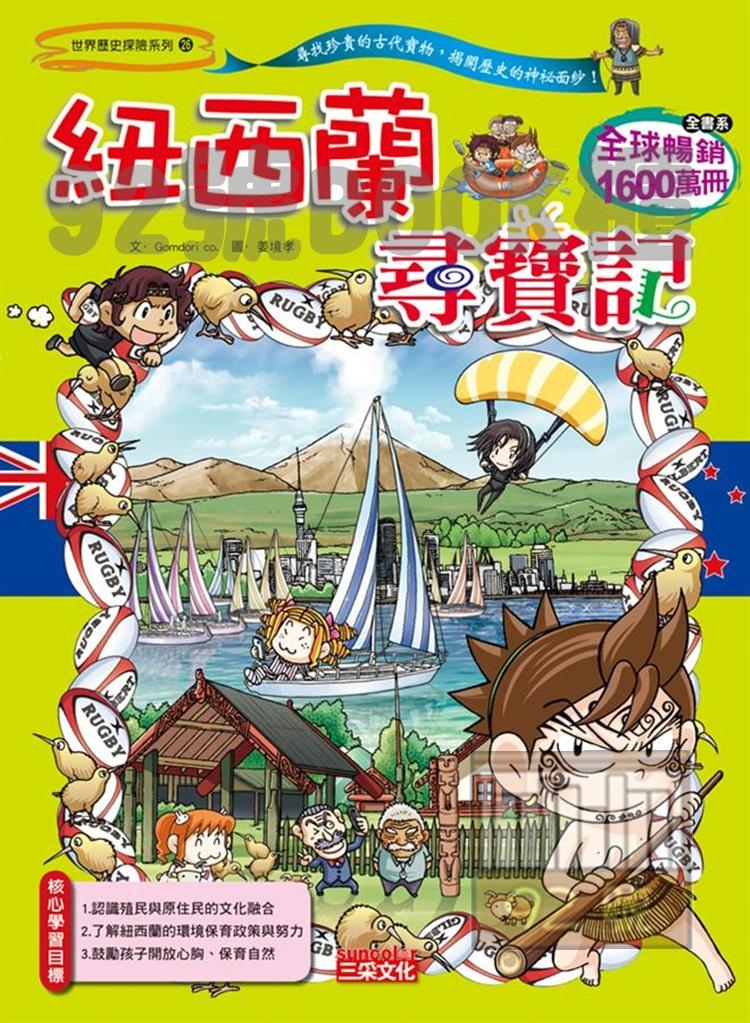 (6)世界歷史探險系列26紐西蘭尋寶記(三采)