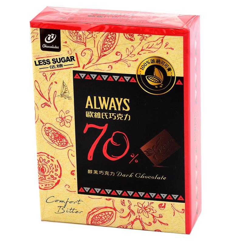 歐維氏70醇黑巧克力(低糖)