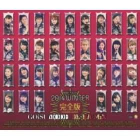 Hello! Project 2014 WINTER ~GOiSU MODE・DE-HA MiX~完全版/Hello!Project[Blu-ray]【返品種別A】