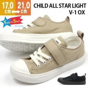 コンバース オールスター スニーカー 子供 キッズ ジュニア 17.0-21.0cm 靴 女の子 男の子 ローカット CONVERSE CHILD ALL STAR LIGHT V-