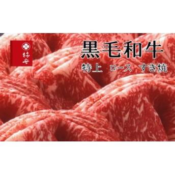 41 柿安本店 黒毛和牛ロースすき焼 切りおとし500g