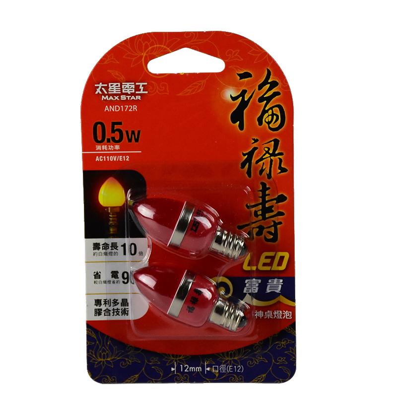 福祿壽LED富貴神桌燈泡E12-紅光