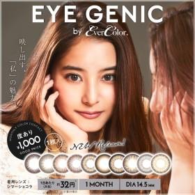 【送料無料】 NEW アイジェニック EYE GENIC アイジェニック マンスリー 度あり 1箱1枚×2箱(両目分)セット/DIA14.5mm EYE GENIC by EverColor