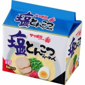 サッポロ一番 塩とんこつらーめん(5食入)[中華麺・ラーメン]