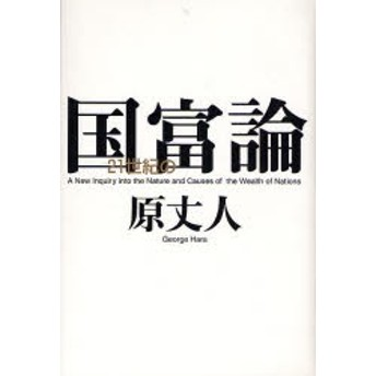 【中古】【古本】21世紀の国富論/原丈人/著【ビジネス 平凡社】