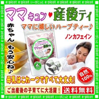 【送料無料】 ママキュン産後 ティー TB2g×30p MMK 母乳とご出産後の元気なママのためのハーブ 母乳に関することはこれ一つで