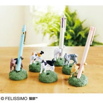 すりすりするニャ!猫のペンスタンドの会 フェリシモ FELISSIMO【送料:450円+税】