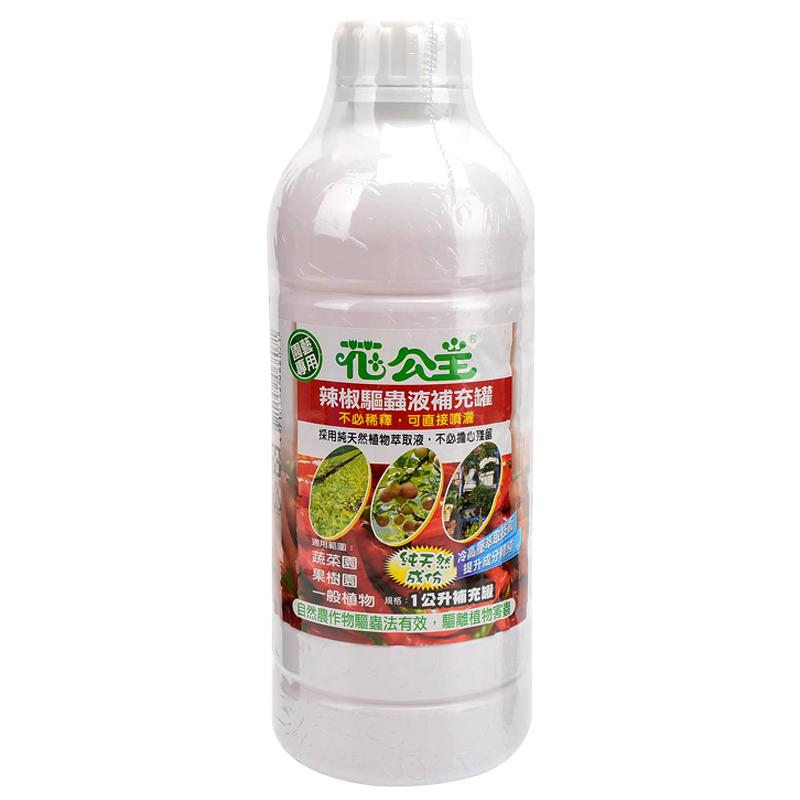 【園藝】花公主天然辣椒驅蟲液(補充罐)