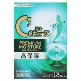 【第3類医薬品】ロートCキューブ プレミアムモイスチャー 18ml