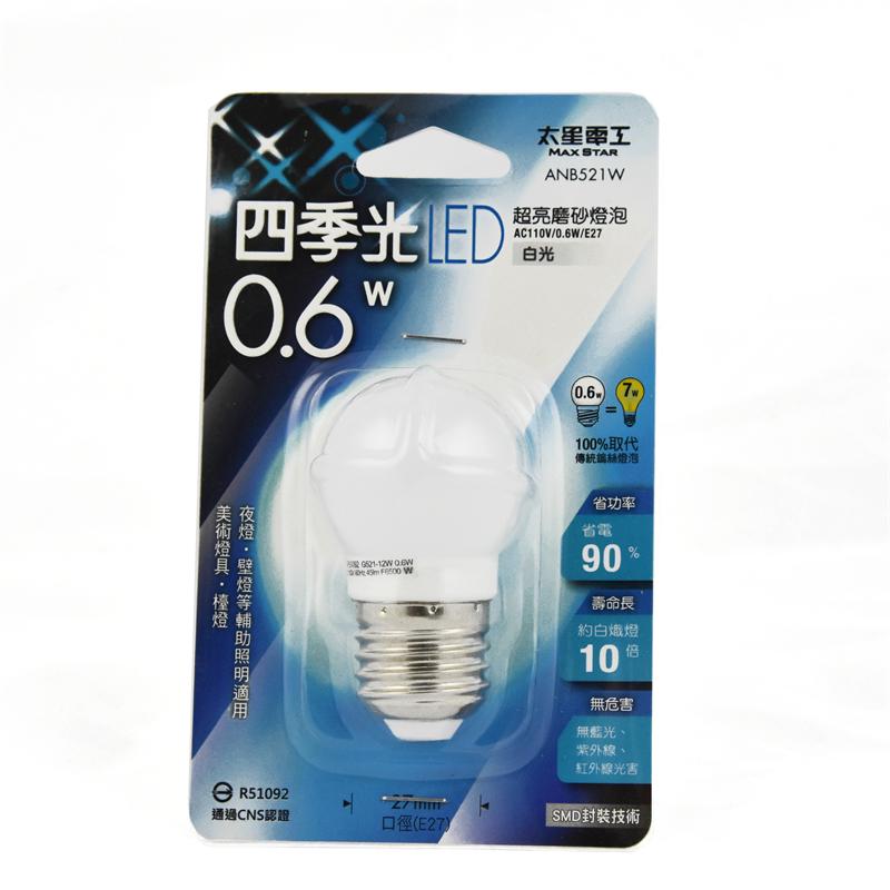 四季光超亮LED磨砂燈泡E27-白光