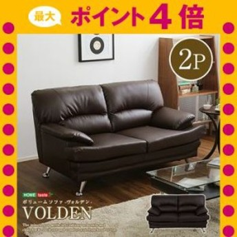 ボリュームソファ2P【Volden-ヴォルデン-】(ボリューム感 高級感 デザイン 2人掛け) [03]