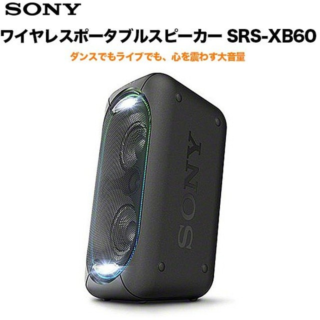 SONY ソニー ワイヤレスポータブルスピーカー SRS-XB60