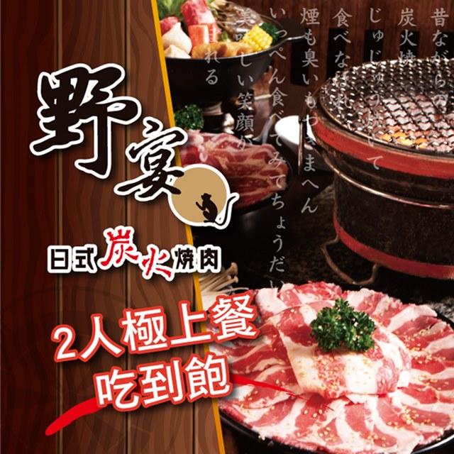 野宴日式炭火燒肉一代店2人極上餐吃到飽(限指定店家適用)(2張組↘)