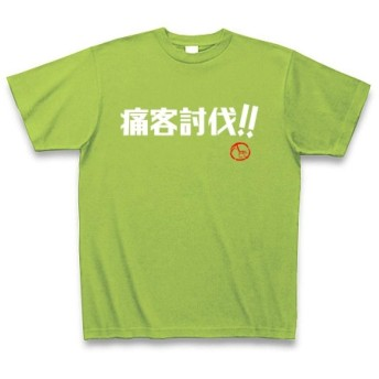(クラブティー) ClubT A氏 痛客討伐!! Tシャツ Pure Color Print(ライム) XL ライム