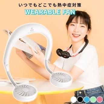USB 充電式 首かけ扇風機