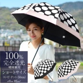 日傘 完全遮光 晴雨兼用 長傘 UVカット 遮光100% レディース かわいい ショートサイズ 50cm コンビ ドット(水玉) 送料無料特典