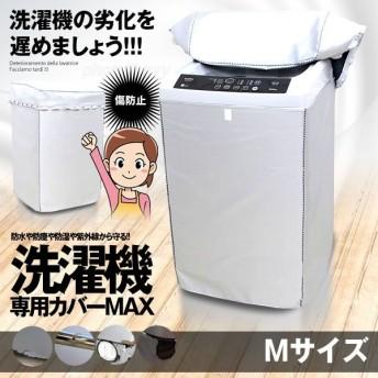洗濯機カバー Mサイズ 洗濯機専用 防水 防塵 防湿 紫外線ブロッグ シルバーコーティング ベルクロ式 SENCOV-M