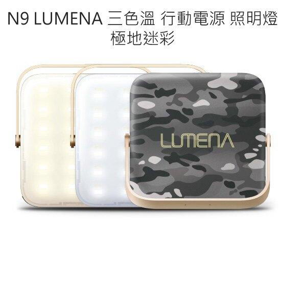 N9 LUMENA三色溫小行動電源照明燈-極地迷彩 N9-camo-gray