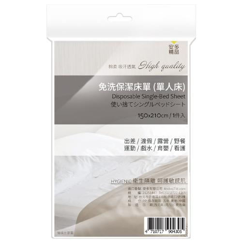 安多精品免洗床單-單人床 1入