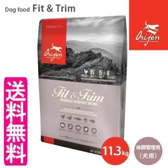 ORIJEN オリジン フィット&トリム ドッグフード 11.3kg 成犬用 全年齢 ドライフード