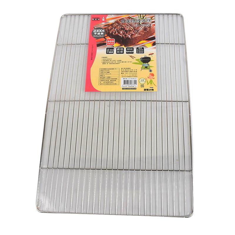 【烤肉用品】#304白金格紋烤網(中)-45CM