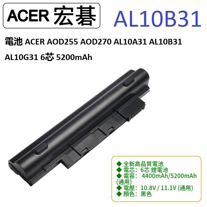 電池 適用於 acer aod255 aod270 al10a31 al10b31 al10g31
