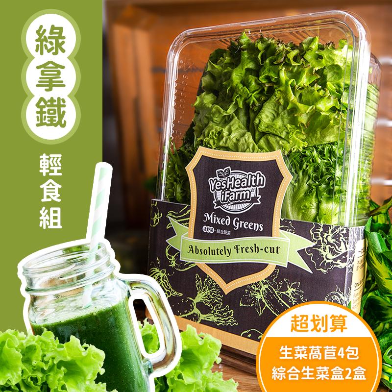 綠拿鐵輕食組蔬菜箱