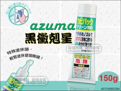 日本製 AZ黑黴剋星 0384 azuma 附塗抹頭、刮板 150g 可用於瓷磚、浴室、廚房 除霉抗菌