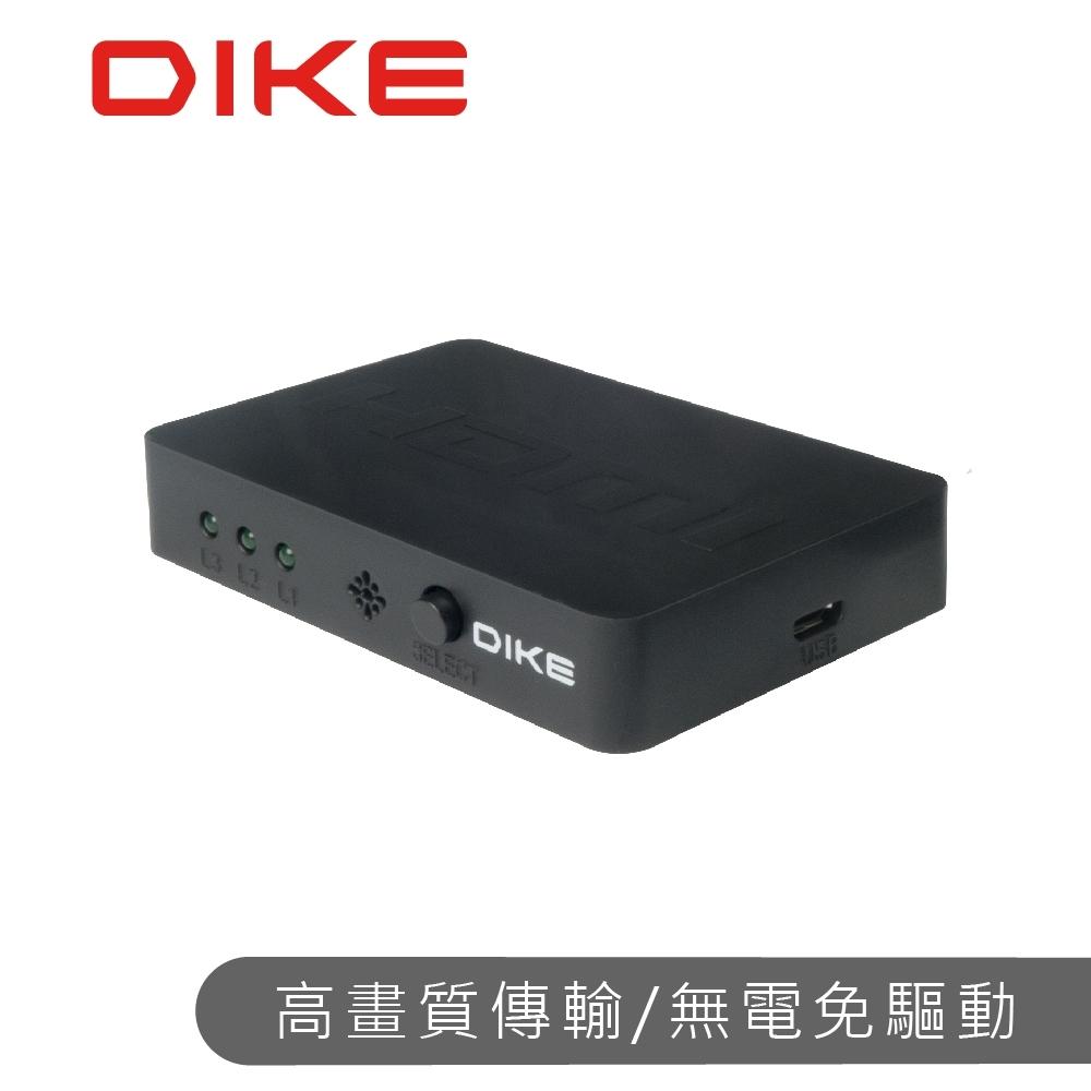 DIKE DAO505 3進1出HDMI切換器