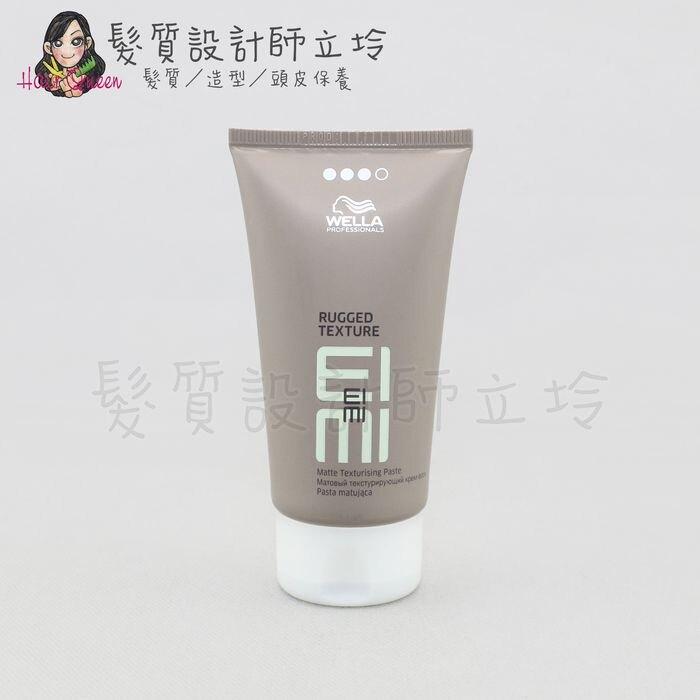 立坽『造型品』卓冠公司貨 WELLA威娜 個性髮泥75ml HM11
