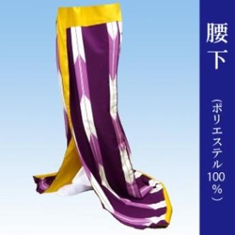腰下 舞踊 裾引き 紫地に矢絣縞 踊り 着物 お稽古用 送料無料 Z-3F