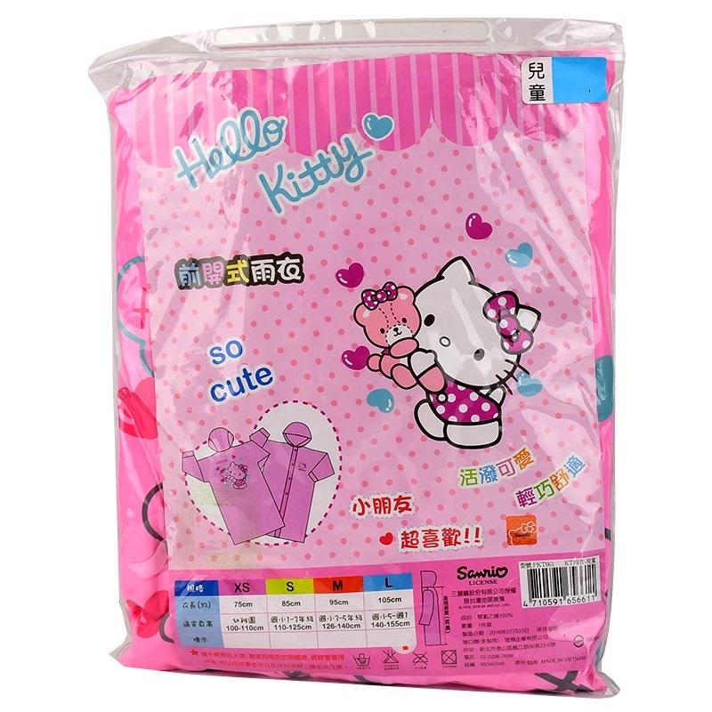 【雨具】HELLO KITTY PVC兒童雨衣