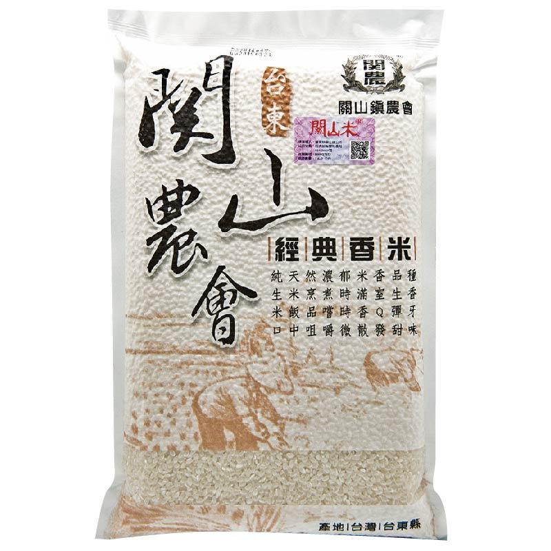 台東關山鎮農會經典香米(圓二)