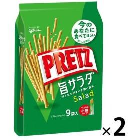 江崎グリコ プリッツ 旨サラダ 9袋入 1セット(2個)