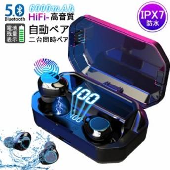 ワイヤレスイヤホン5.0 Bluetooth 5.0 ブルートゥースイヤホン Hi-Fi IPX7防水 残電量表示 6000mAh充電ケース ノイキャン