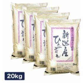 米 お米 新潟県産 ひとめぼれ 精米 20kg 5kg×4袋 平成30年産